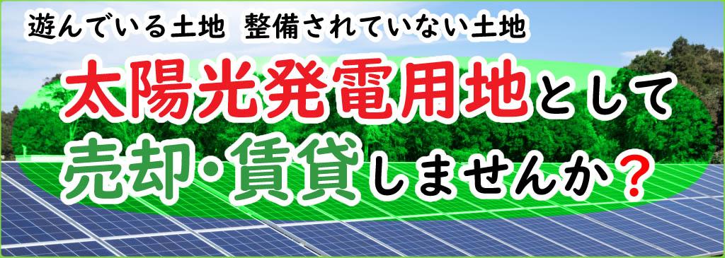 遊んでいる土地 整備されていない土地 太陽光発電用地として売却・賃貸しませんか?